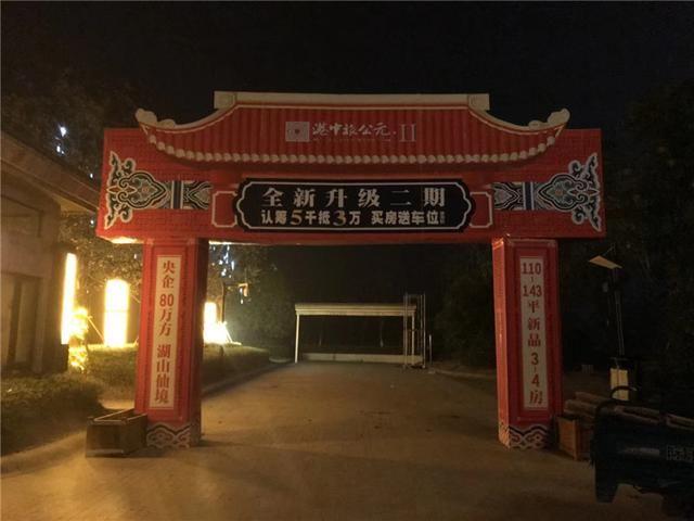 活動|宜春港中旅公元2018年業主答謝會暨二期新品年度