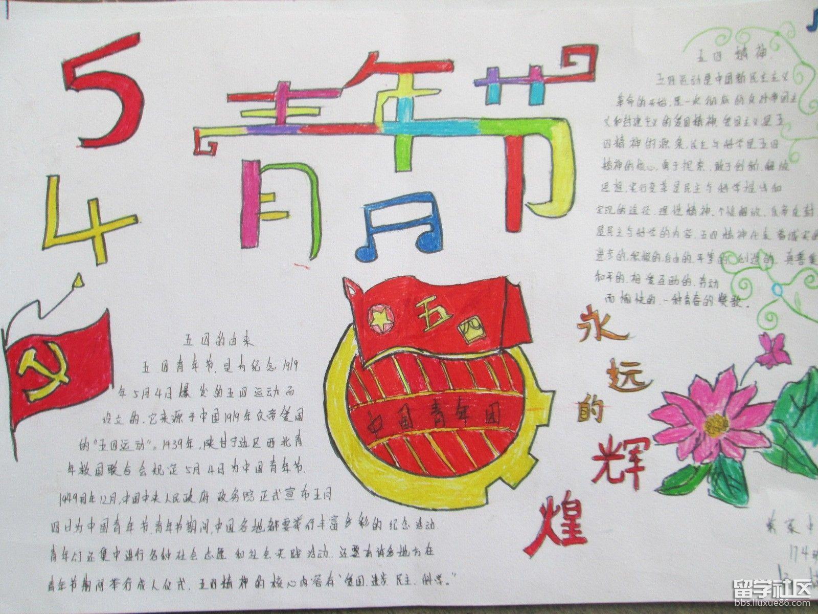 初中生五四青年节手抄报简单又漂亮用文具初中哪些图片