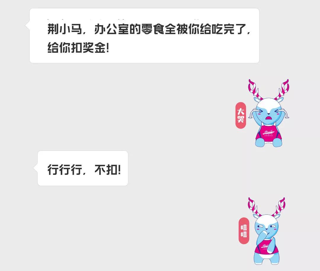 2018荆州马拉松:荆马路路吉祥上线!可爱表情小女孩什么信表情包名字叫可爱微图片