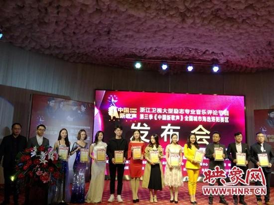 第三季《中国新歌声》全国城市海选洛阳赛区启动