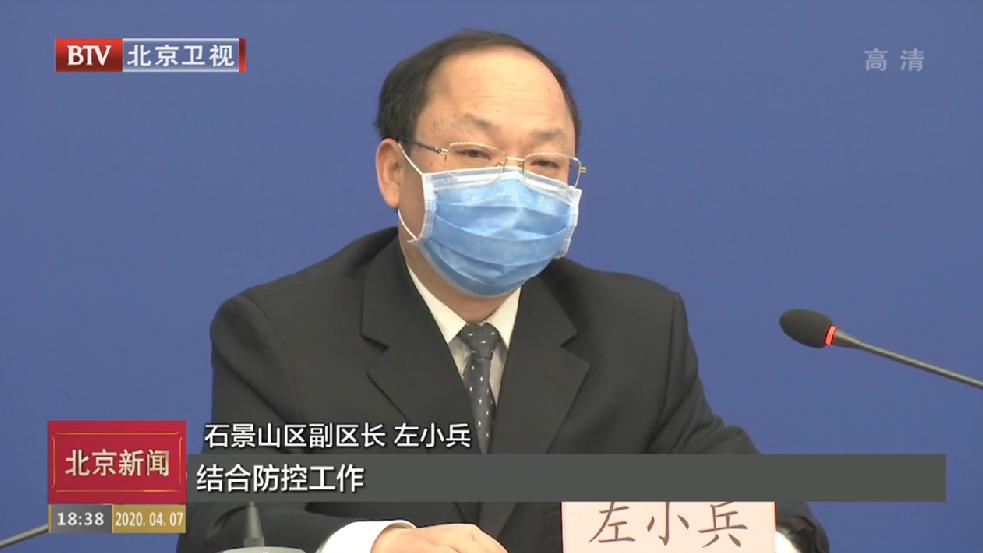 北京石景山区已53天无新增确诊病例