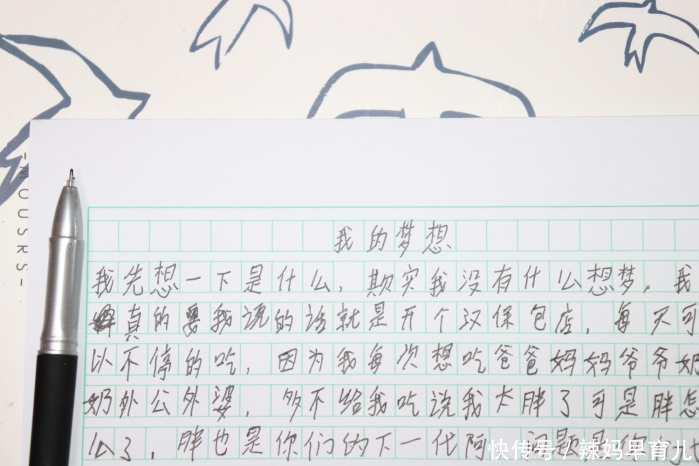 """小学生写的""""我的梦想""""作文, 老师留言: 别生气, 放学后带你去实现"""