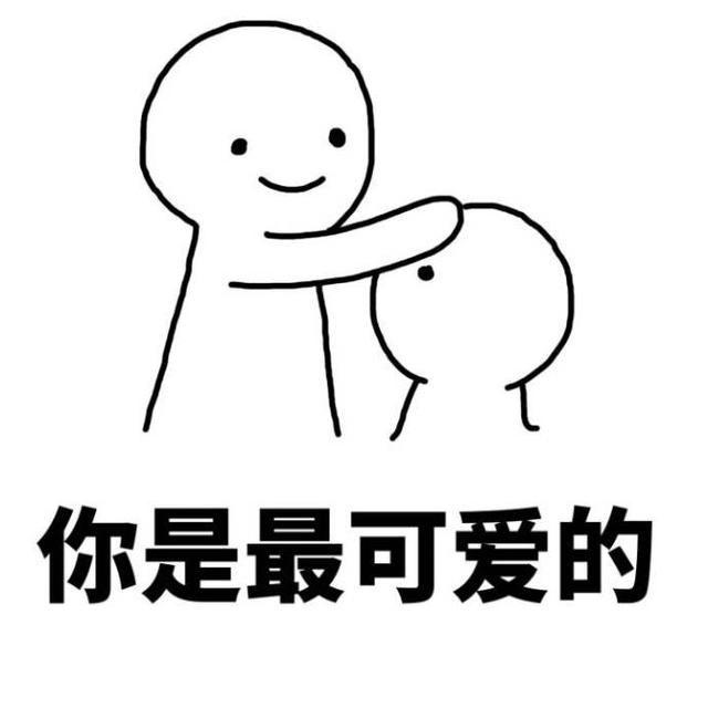 配上暖心的文字之后,就可以用这一组表情包来安慰他人,尤其是当妹子图片
