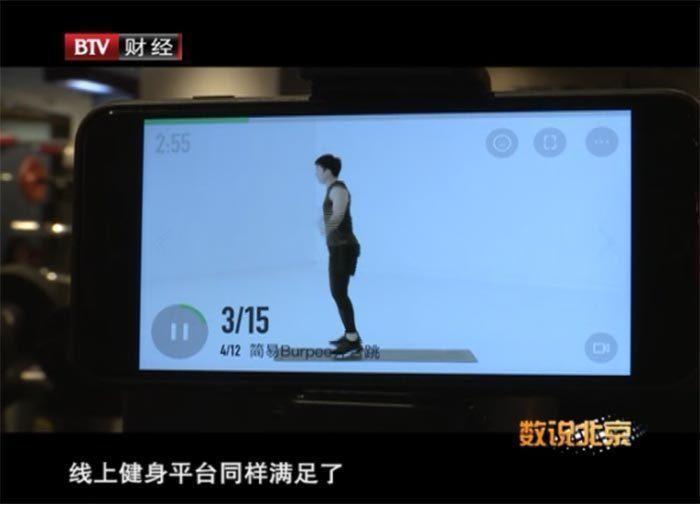 本期节目中,除了前面说到的传统健身房的升级,在当下,健身应用软件也非常流行。