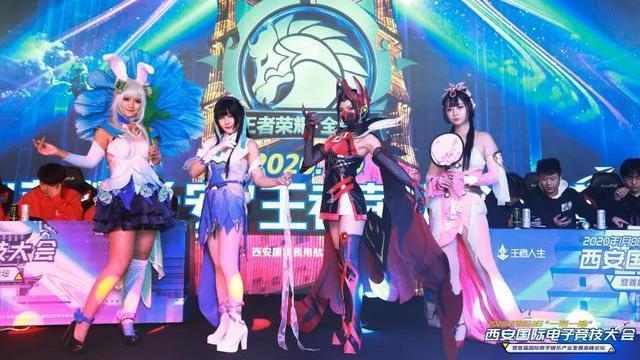 西安国际电子竞技大会隆重开幕