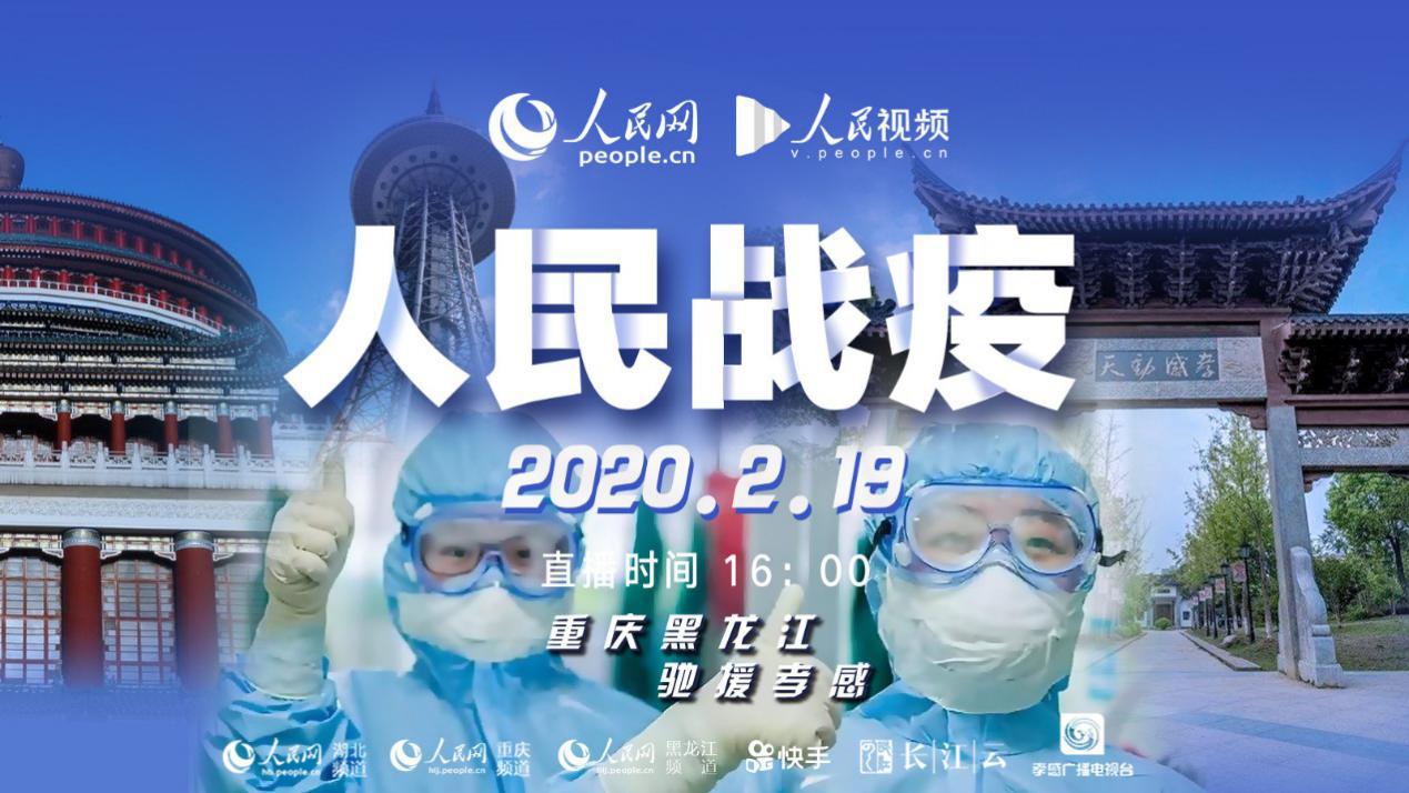 """人民战""""疫"""":重庆市医疗队伍驰援孝感"""
