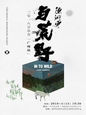 简介:陈鸿宇,来自内蒙古额尔古纳的末代80后,一首《理想三旬》,在