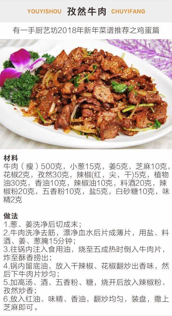 2018年春节过年必备吃饭请客的菜谱--牛肉篇梨能和酸奶一起吃吗图片