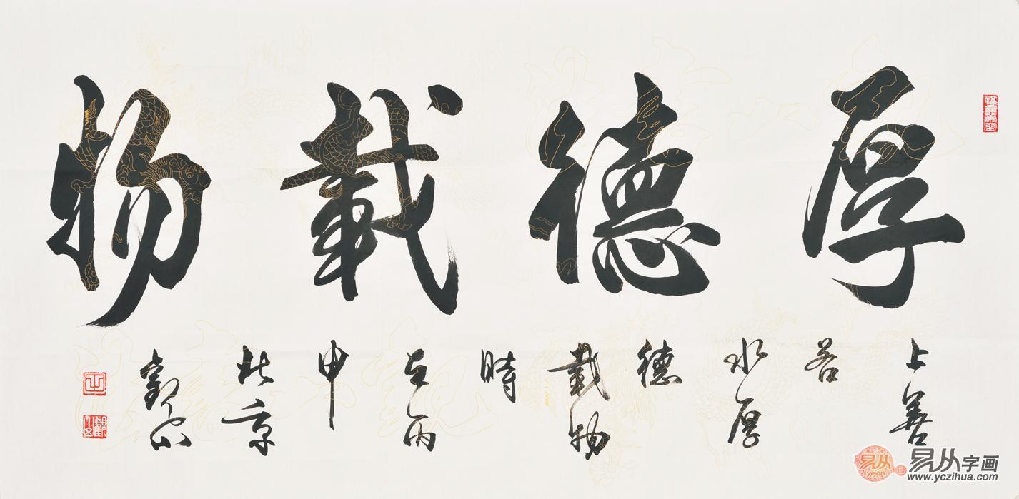 中华民族精神 观山四尺横幅行书书法作品《厚德载物》作品来源:易从网图片