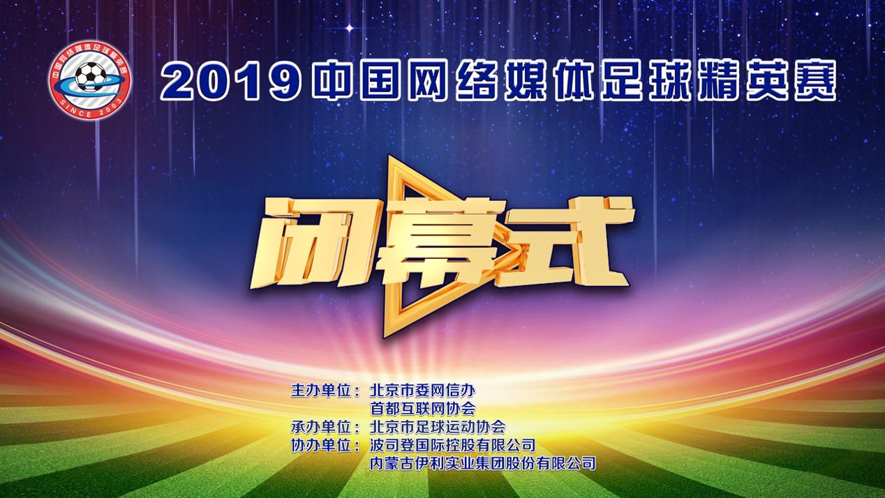 2019中国网络媒体足球精英赛闭幕式