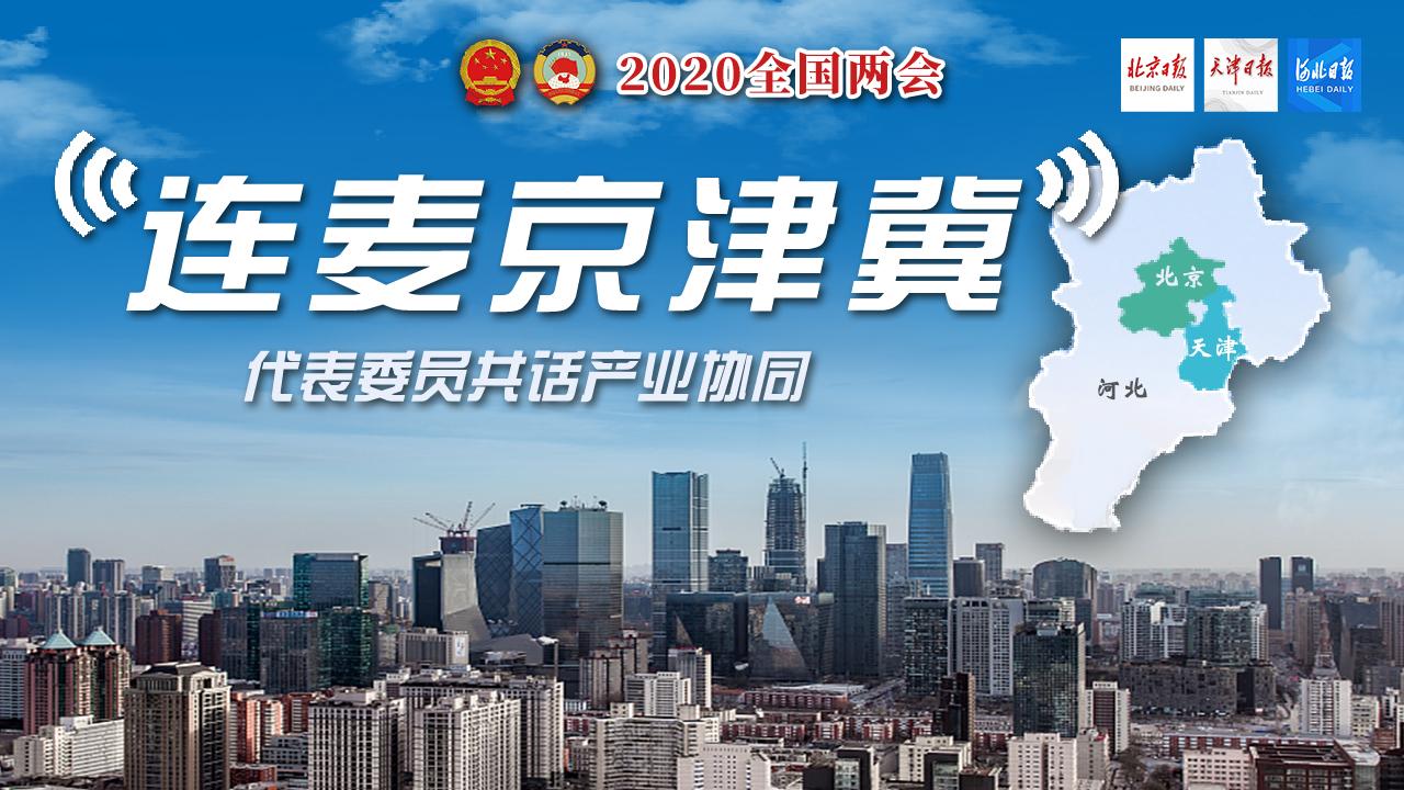 连麦京津冀 代表委员共话产业协同