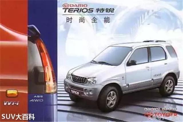 大发的产品特锐拿到中国来生产,还特意准备了一个新品牌,dario(达路)