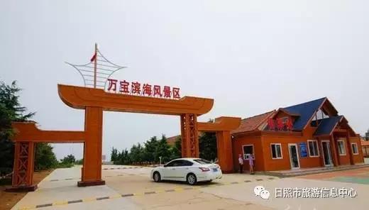 山海天旅游度假区万宝滨海风景区 山海天旅游度假区瀚林春有机茶博园