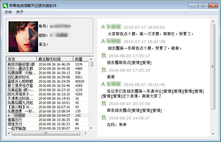 微信聊天记录恢复了查看删除:苹果安卓手苹果5c手机外壳图片