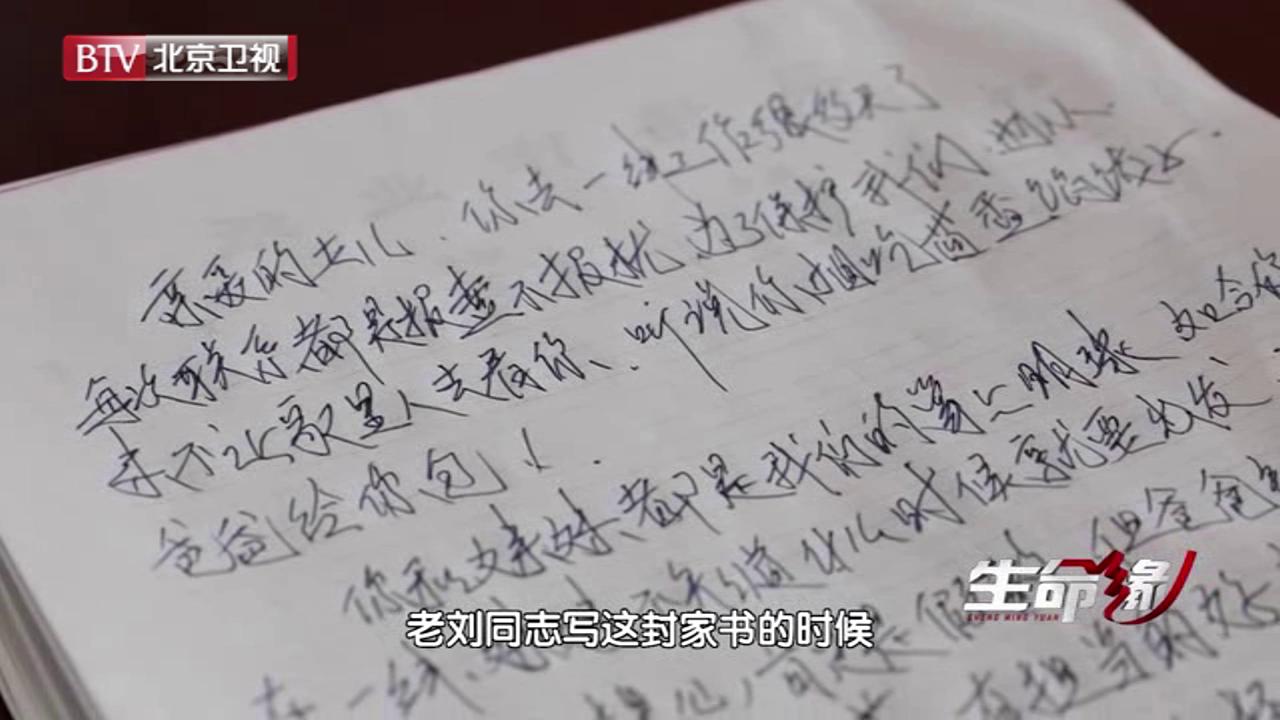 刘薪父亲给女儿写的一封信