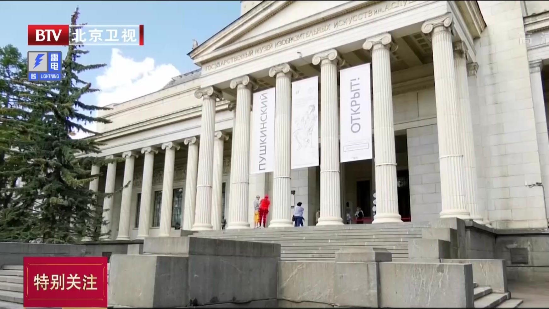 俄罗斯普希金美术博物馆重新开放