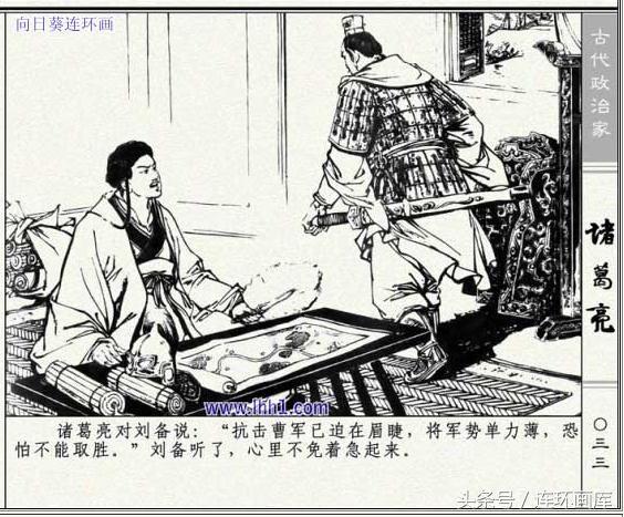 连环画库《诸葛亮》(全本)绘画:徐有武图片