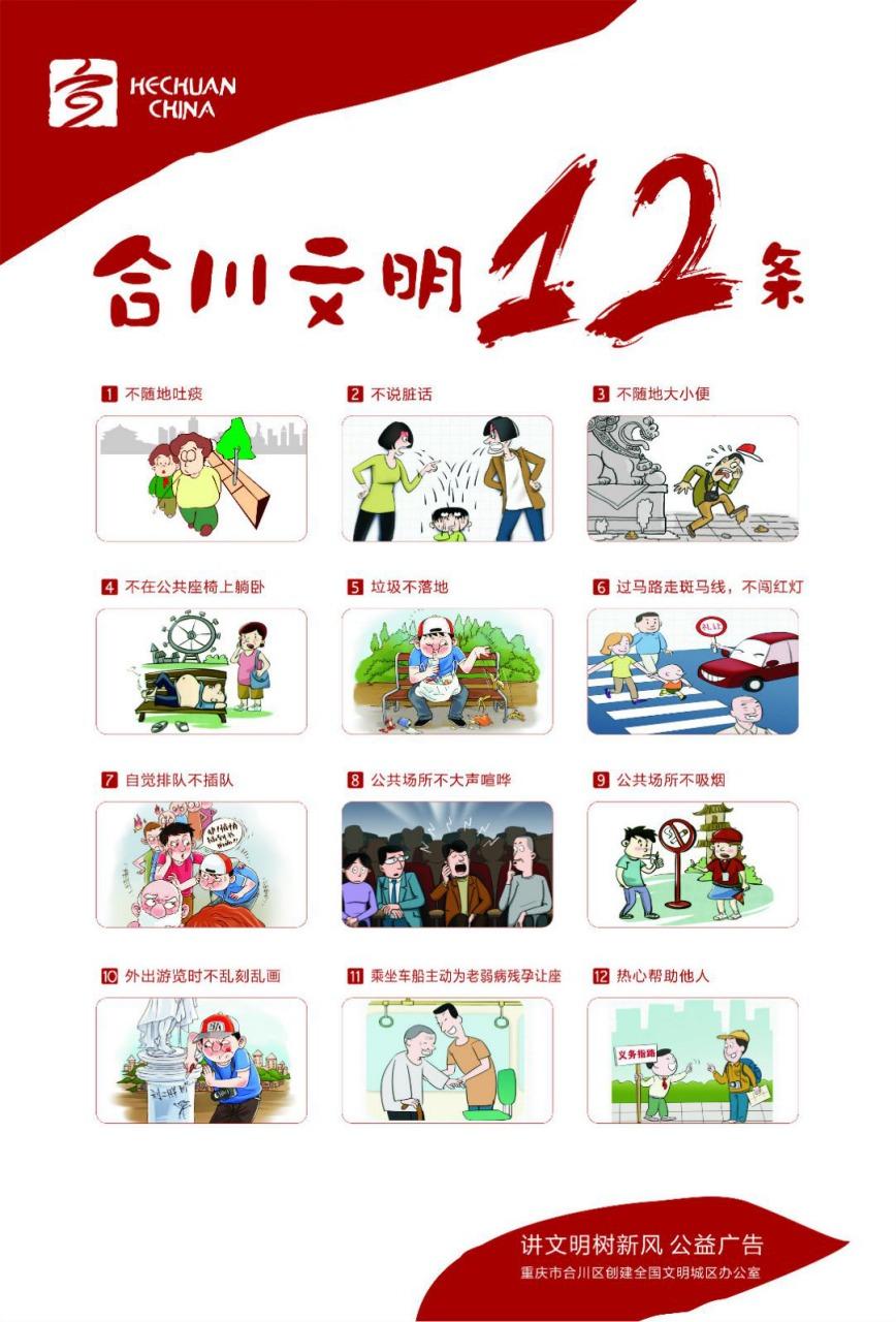 """重庆:""""合川文明12条""""走进社区,校园 助推文明城区创建"""