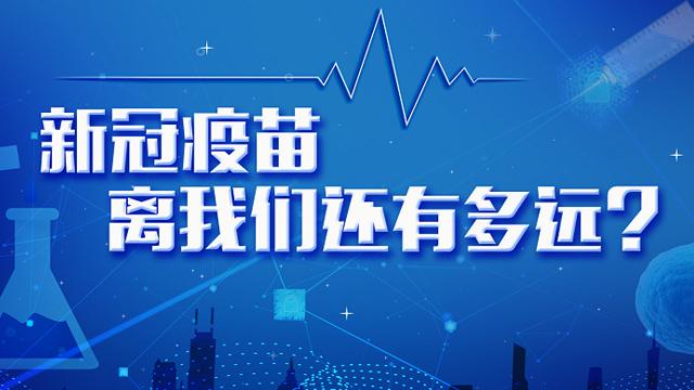 《创新北京》新冠疫苗离我们还有多远?