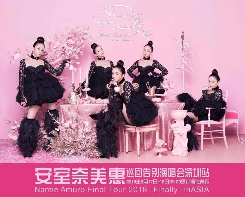 备受瞩目的安室奈美惠巡回告别演唱会海外首站即将在2018年3月17日和3