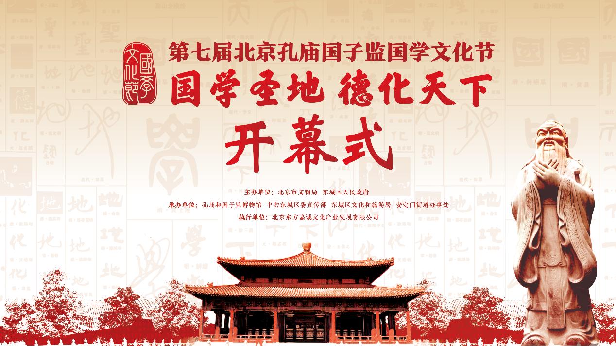 北京↔曲阜热度爆表!首次连线直播第七届北京孔庙国子监国学文化节