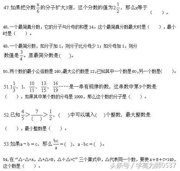 专项六小学小学填空题复习题数学练习年级练金科天专项宸图片