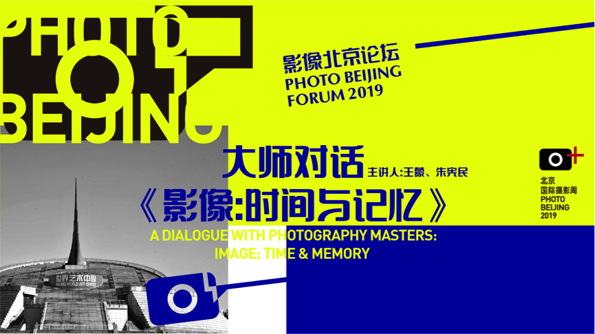 2019影像北京论坛——大师对话《影像:时间与记忆》