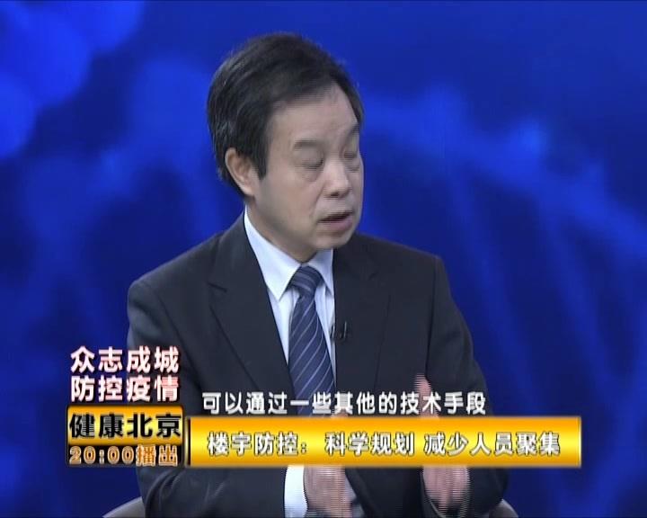 专家浅谈疫情期间楼宇间的科学防护,来看看北京CBD是怎么做的