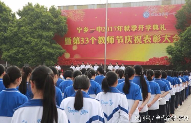 宁乡一中表彰第33个教师节举行庆祝大制作教程世界v世界坦克图片