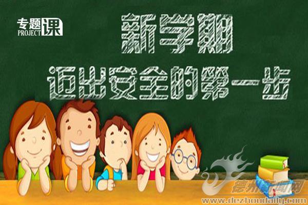 """第一课""""的专题教育活动,教育覆盖全市中小学生,幼儿园小朋友和家长,旨"""