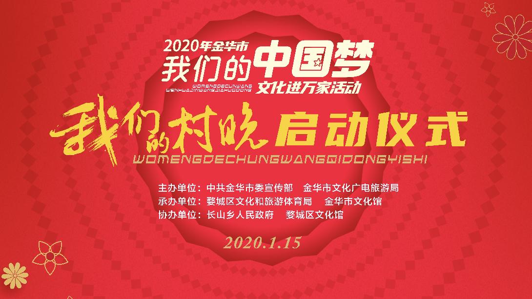 """金华市""""我们的中国梦""""文化进万家活动"""