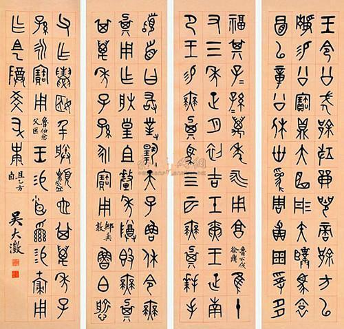 在美观方面,则推崇汉代篆书的敦厚,方正体例,融小篆笔法和大篆造型于图片