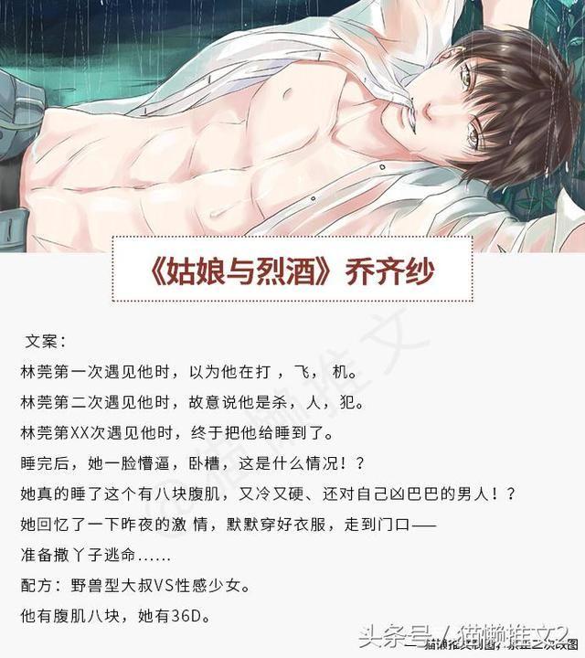 言情小说推荐,男主有男人味的肉宠文,糙不糙没关系重要是疼媳妇