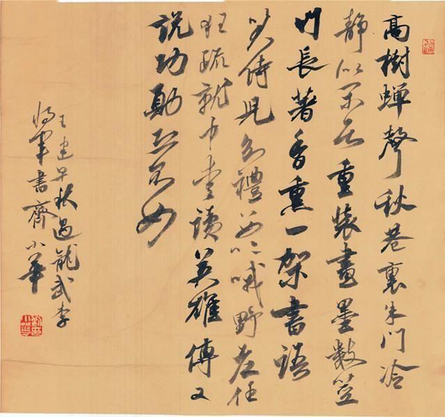 刘小华简历_兰亭书法艺术学院副院长刘小华:擅行书,书作典雅,灵动