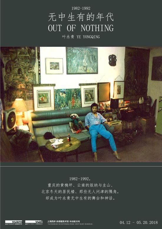 1991年 纸上油画 oil on paper 60×50cm 叶永青,四川美术学院教授图片