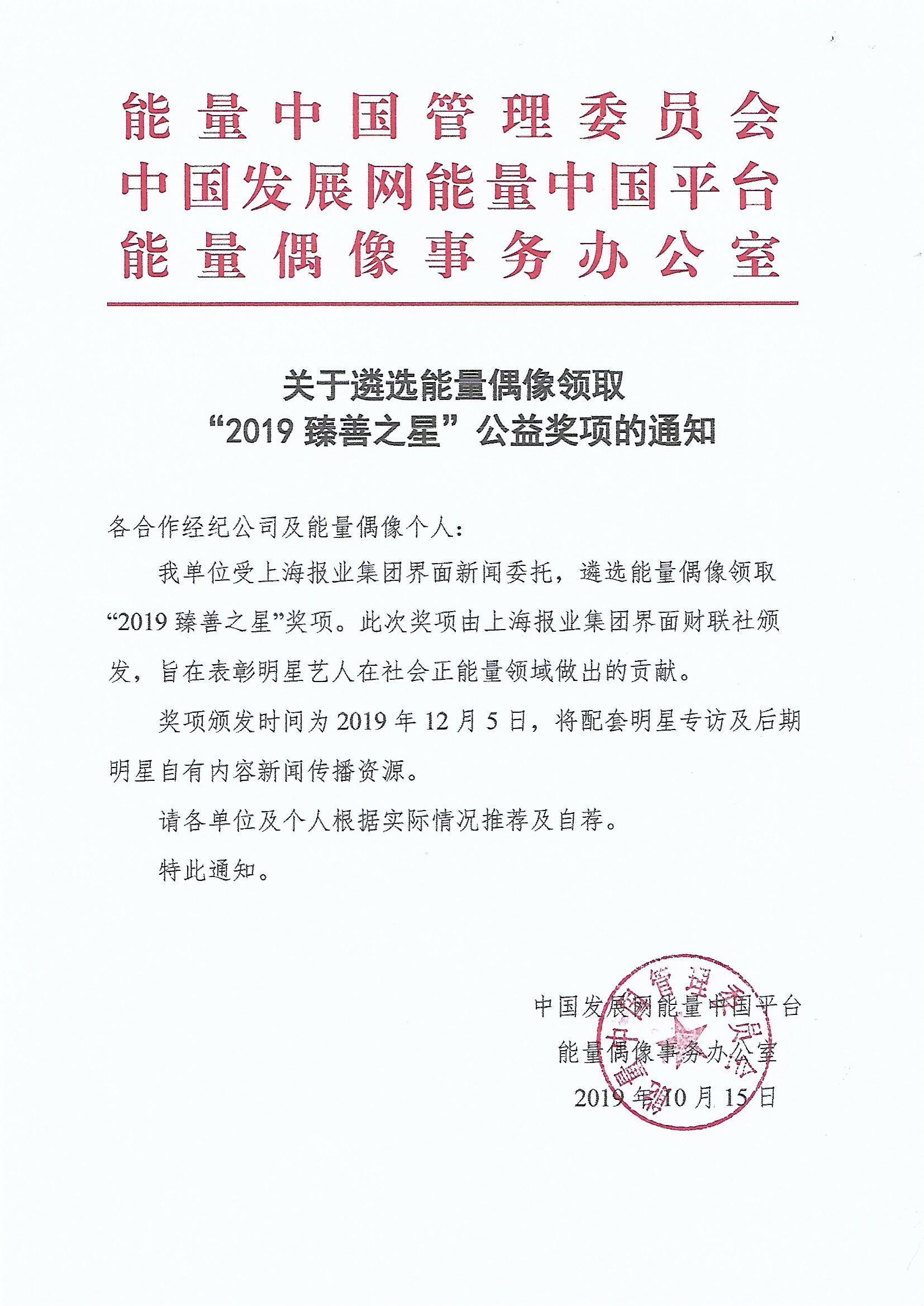 """关于遴选能量偶像领取""""2019臻善之星""""公益奖项的通知"""
