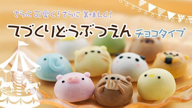 日前日本又推出了很多可爱的动物馒头.