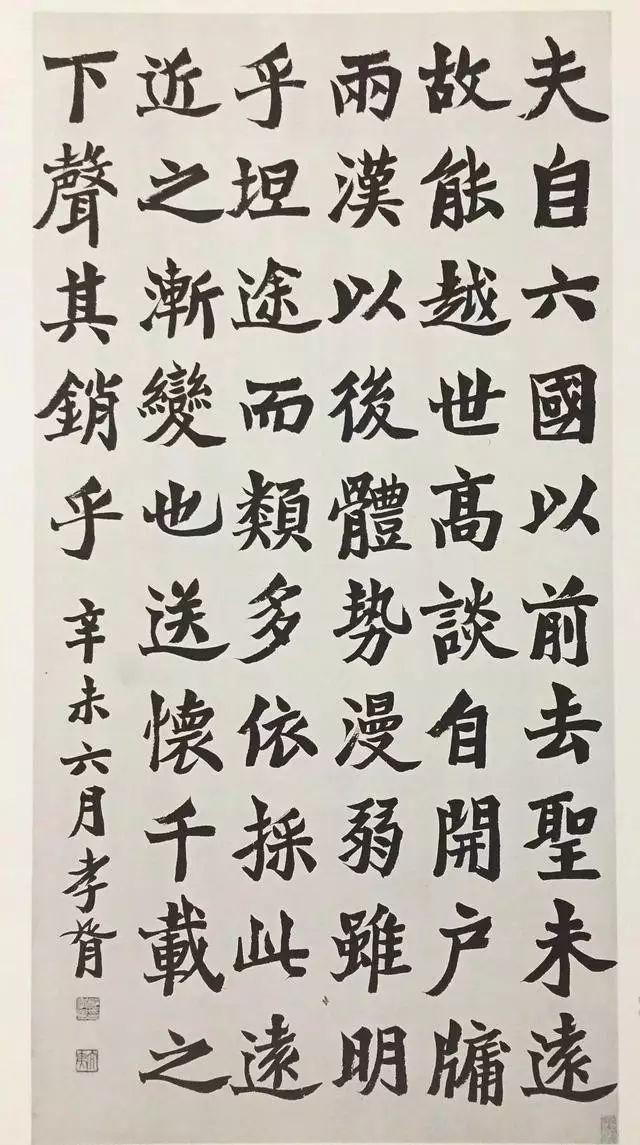 """郑孝胥楷书七言联 著名书法家沙孟海对郑孝胥评价很高:""""他的作品,既"""