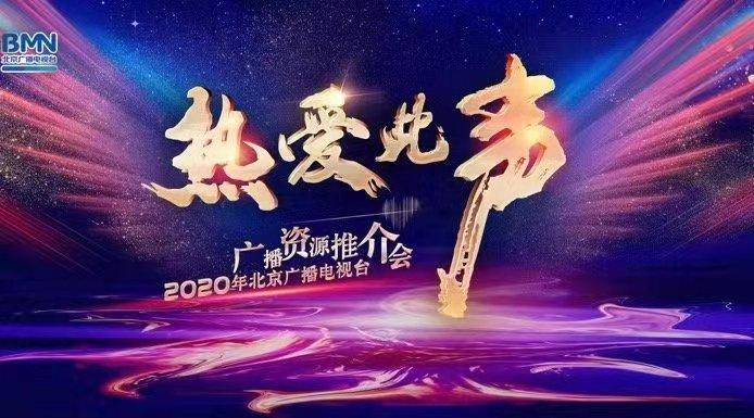 热爱此声 2020年北京广播电视台广播资源推介会