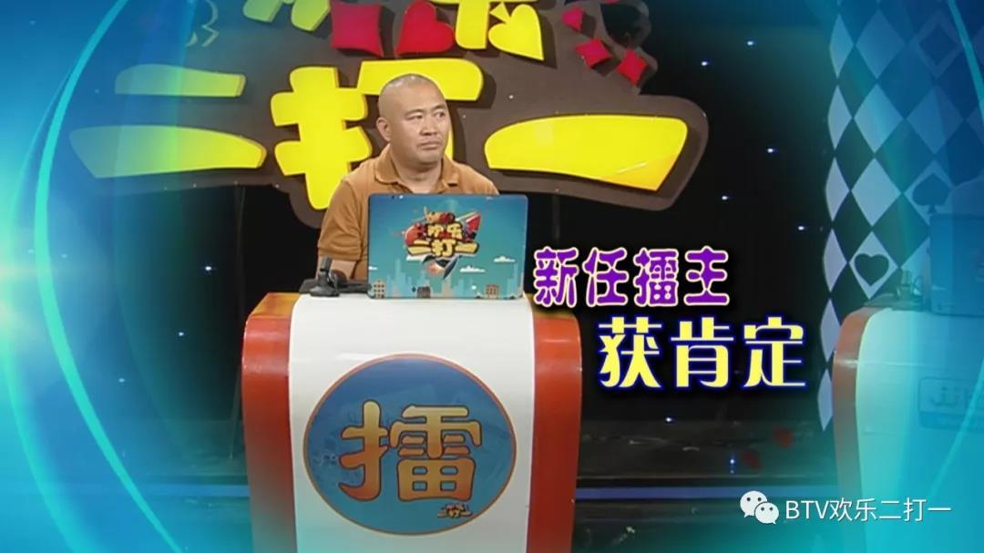 《欢乐二打一》新任擂主获肯定 挑战选手心态平