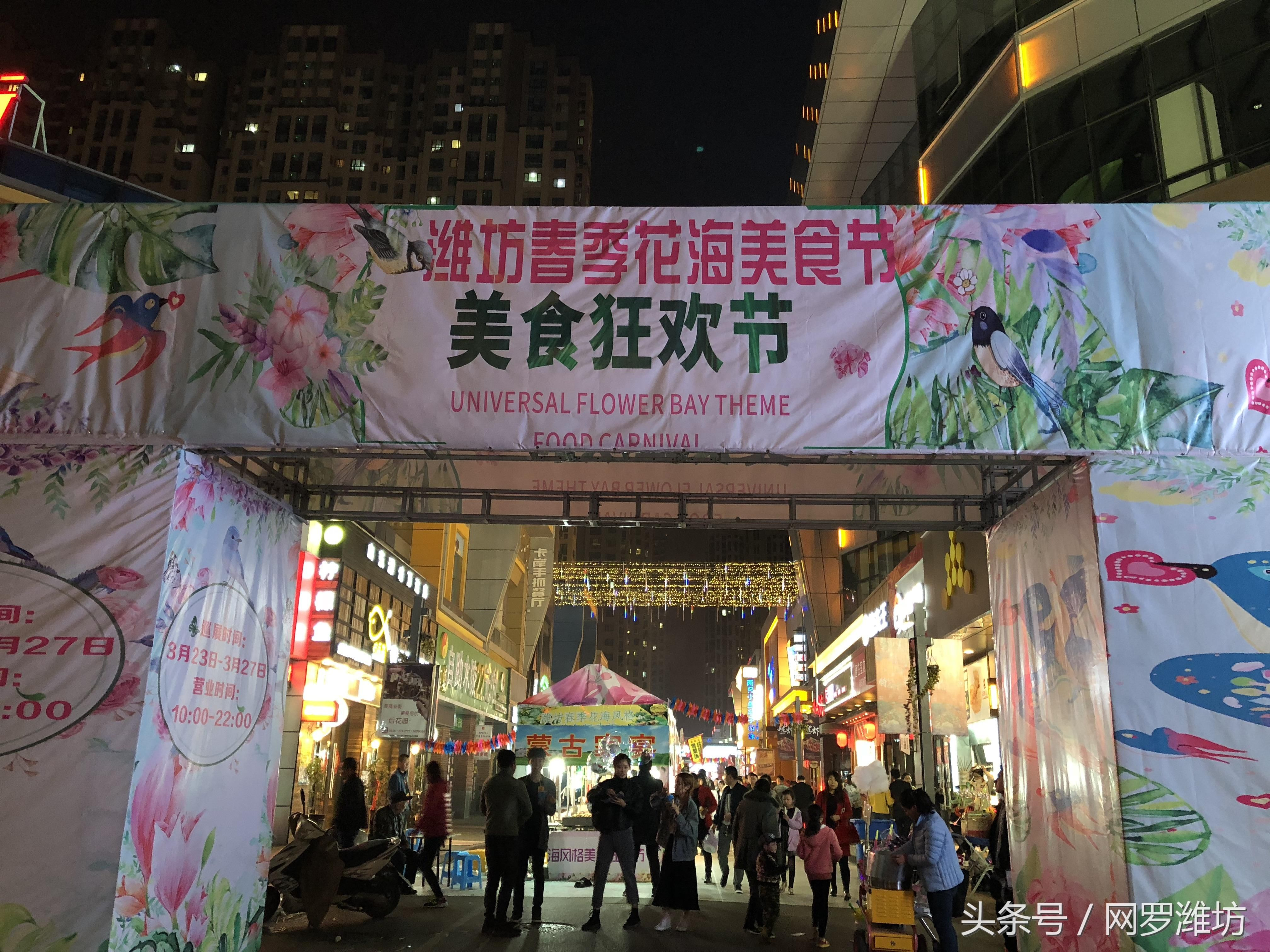 潍坊万达春季花海美食节--美食狂欢节夜晚现场五指山外卖网美食图片