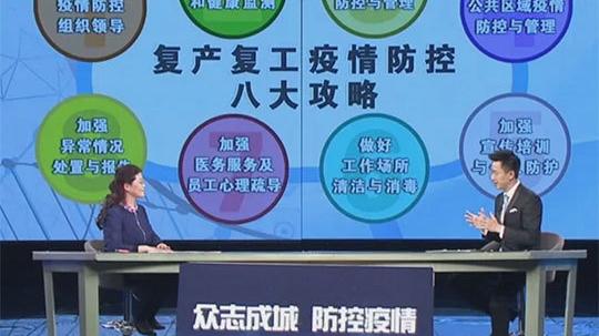 """《健康北京》""""众志成城 防控疫情"""":复工复产 防控关键与技术指南"""
