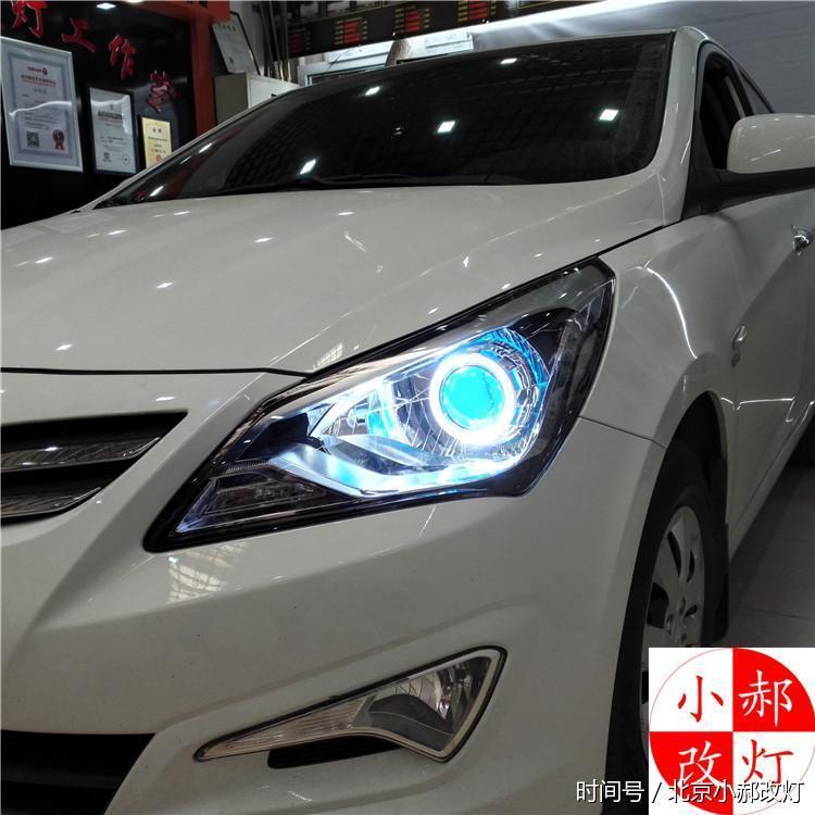 现代瑞纳改装进口海拉五双光透镜北京专业灯光升级