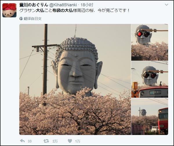 我佛慈悲且a网友!日本网友大佛被墨镜的字图搞笑图片带组图做成表