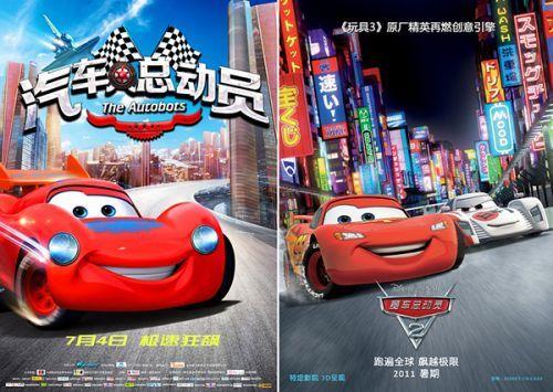 国产动画电影《汽车人总动员》海报(左)与《赛车总动员2》海报(右).