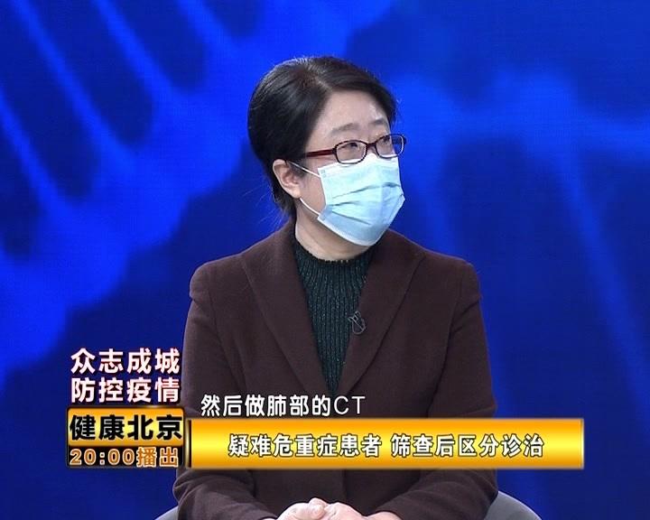 疫情期间外地患者能不能来京就诊?专家:非急症患者建议择期手术