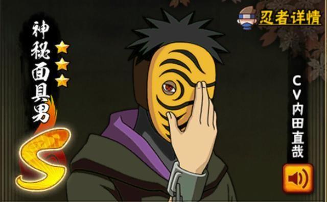 3.神秘面具男