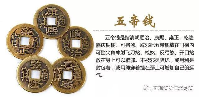 第二个方法是将五套五帝钱,分别顺序放在屋内四个角及中央,因为屋内