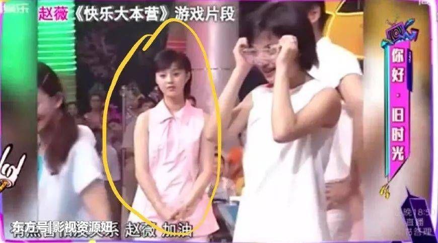 赵薇范冰冰林心如20年前《快乐大本营》镜头曝光 赵薇图片