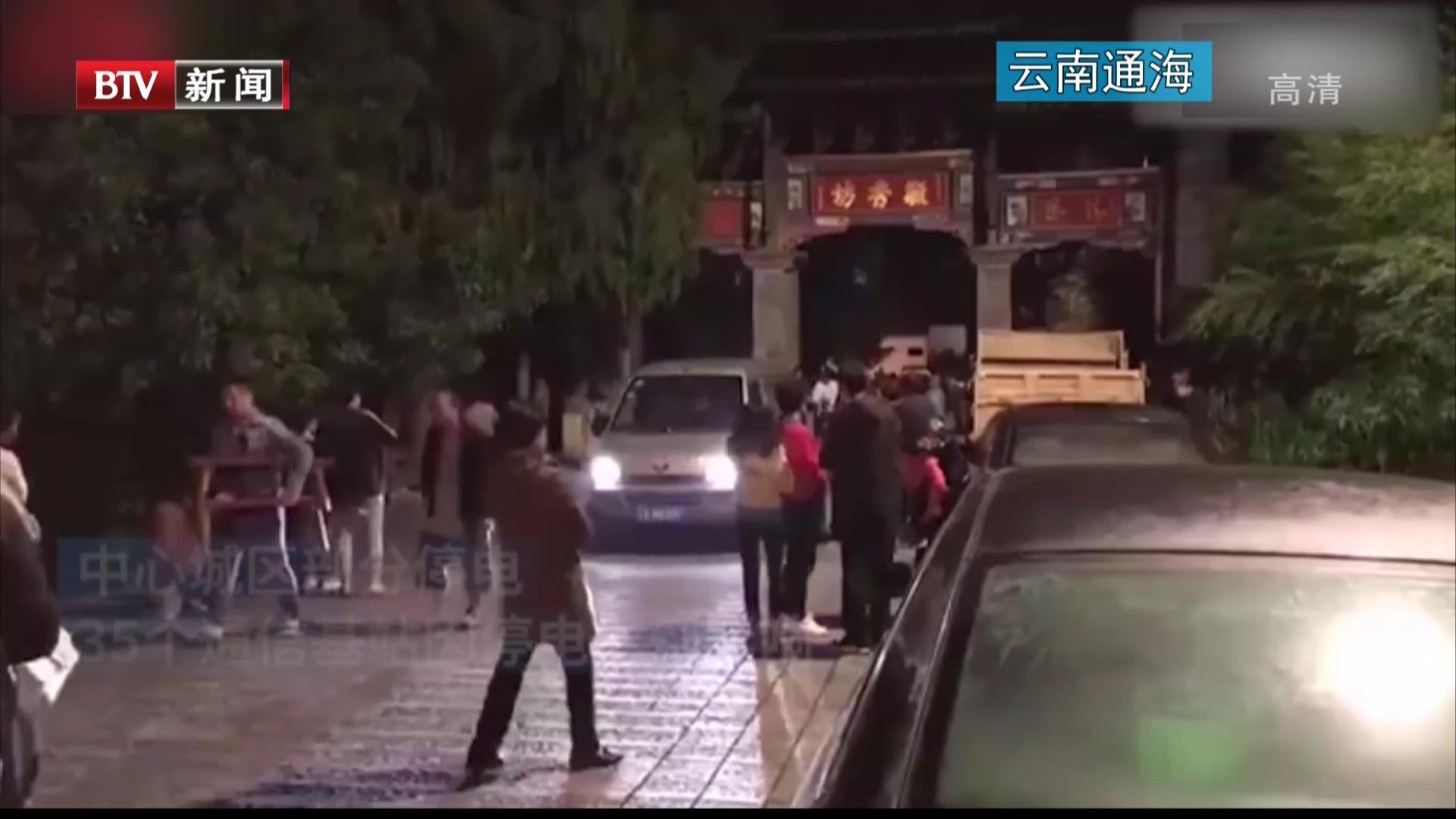 云南通海:发生5.0级地震 8人受伤